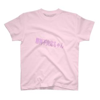 不安定ちゃんTシャツ T-shirts