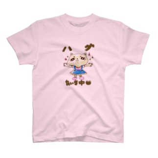 ハグ待機中 T-shirts