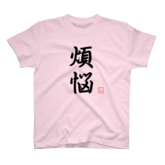 煩悩(黒) T-shirts