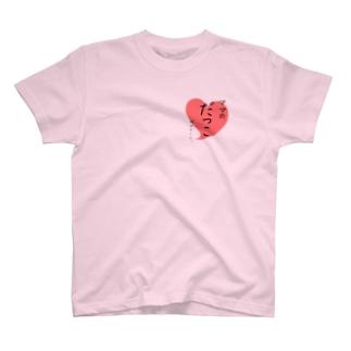 ママだっこ T-shirts