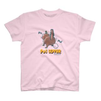 ぷっ!お尻のため息フェレットラバー平八 T-shirts