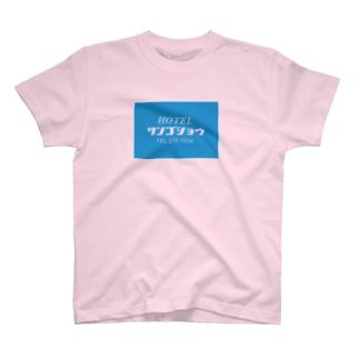 ホテルサンゴショウ T-shirts
