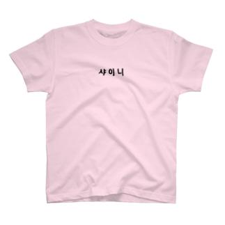 SHINee T-shirts
