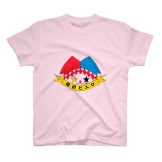 劇団ピエロオリジナルグッズ T-shirts