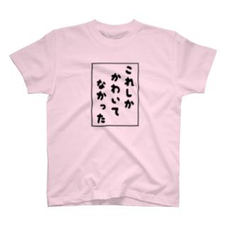 ほか全部ずぶ濡れ T-shirts