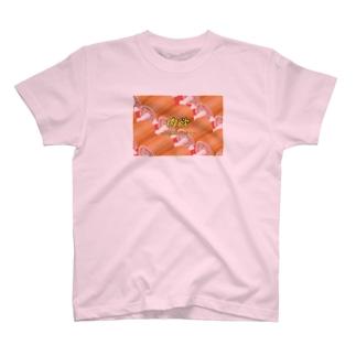 肉欲 T-shirts