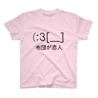 布団が恋人 T-shirts