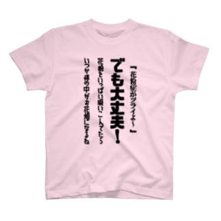 原宿コラボTシャツ T-shirts