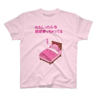 わたしったら今 地球救っちゃってる T-shirts