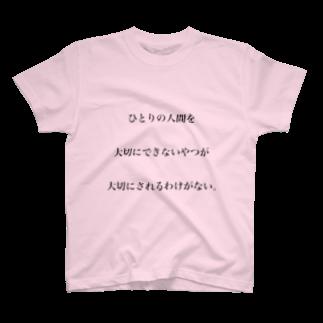 みちゃんの深夜のツイート T-shirts