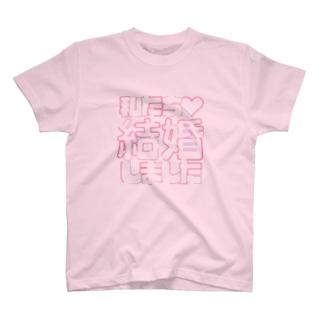 私たち♥結婚しました moji T-shirts