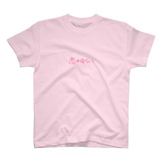 恋わずらい T-shirts