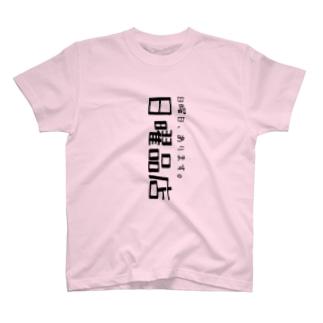 日曜品店 サポーターグッズ第二弾 T-shirts