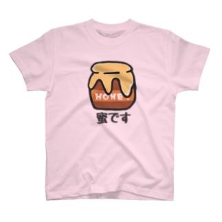 蜜です蜜です T-shirts