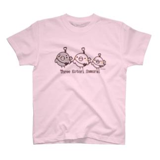 三匹のコトリ侍 T-shirts