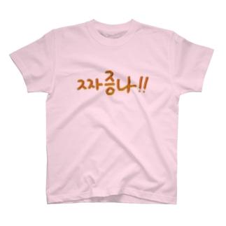 짜증나 ~イライラ~ T-shirts