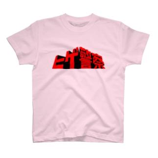 ヒゲ警察 T-shirts