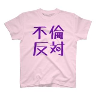 不倫ダメ! T-shirts
