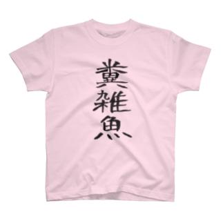 糞雑魚Tシャツ T-shirts