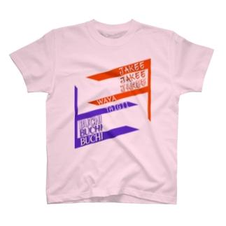 しゃれとる【広島弁・方言】 T-shirts