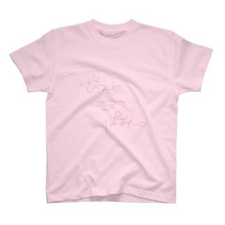 ぴえんこえてぱおん T-shirts