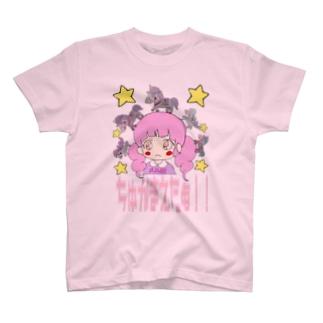 ゆめかわいいシリーズ 【ユニコーンとペガサスちゅかまえたぁ♡ 其の壱】 T-shirts