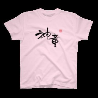 Sougaku Productの神童 T-shirts