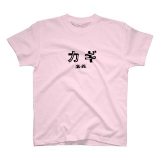 裏面地図あり・台湾カタカナ地名(カギ)=嘉義 T-shirts