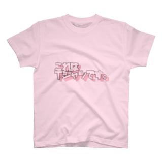 これはTシャツです。T T-shirts