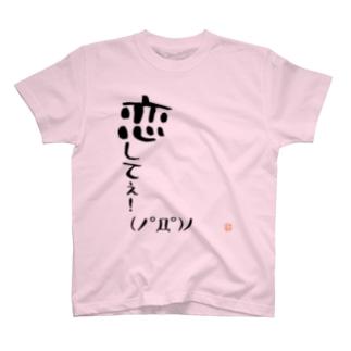 こい黒 T-shirts