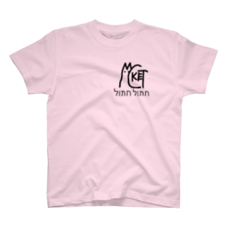 あんちょくにゃんこt T-shirts