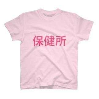 保健所T T-shirts