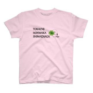 十勝ほんわかシマエナガ【Clover】 T-shirts