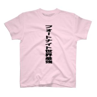 フォートナイト世界最強Tシャツ T-shirts