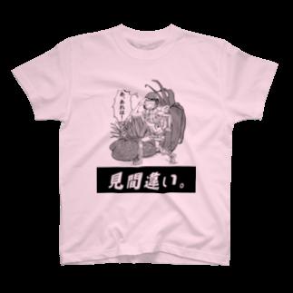 ラブリコ|ラブリカ|レギュラーホリディ|オシモサクのミ@間違イ T-shirts