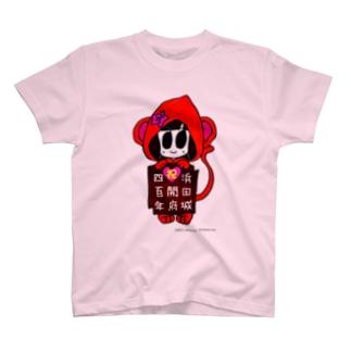 はまだっ子ちゃんH28(申年)版 T-shirts