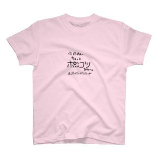 ポンコツなのー。 T-shirts