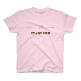 動画配信者向けデザイン-神引き 極み- T-shirts