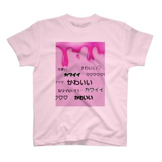 かわいい?可愛い?カワイイ? T-shirts