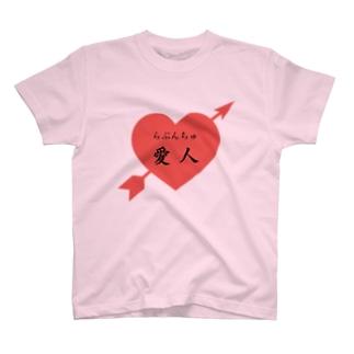 らぶんちゅ T-shirts