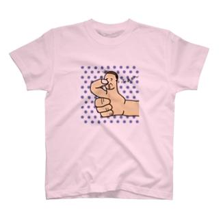 ふぁ〜【おやじ指】 T-shirts