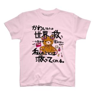かわいいは・・・ T-shirts