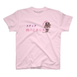スナック桃の止まり木 T-shirts