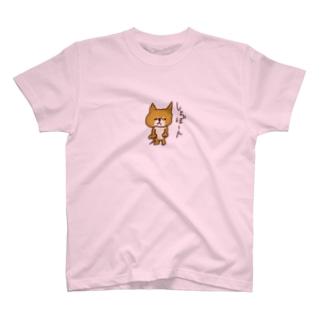 柴犬しょぼーん T-shirts