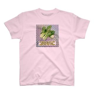 イケてるチンゲンサイ T-shirts