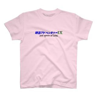 時空アドベンチャーEX T-Shirt