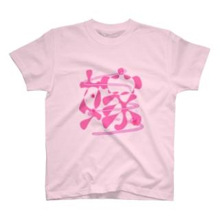 嫁♥ T-Shirt
