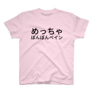 めっちゃぽんぽんペイン T-shirts