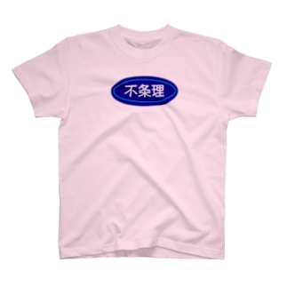不条理 T-shirts