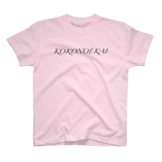 KOKONOEKAI-九重会-ブラック T-shirts